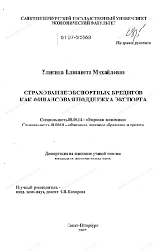 Диссертация на тему Страхование экспортных кредитов как  Диссертация и автореферат на тему Страхование экспортных кредитов как финансовая поддержка экспорта dissercat