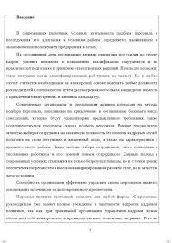 Магистерская диссертация для КГФЭИ на заказ  Пример странички Введение магистерской диссертации на заказ