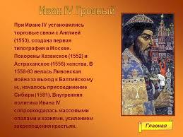 Реферат Иван Грозный История Иван грозный реферат 8 класс