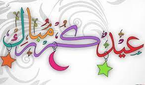 تبريكات عيد الاضحى 2021 بأجمل صور تهنئة العيد مع برقيات رسائل Eid Mubarak