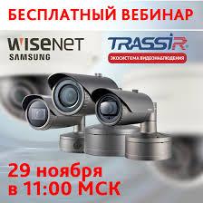 Новости видеонаблюдения Вебинар Эффективное видеонаблюдение на базе ПО trassir и камер wisenet samsung