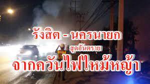 อลหม่าน !! ถนนรังสิต-นครนายก ควันไฟไหม้เป็นบริเวณกว้างปกคลุมแทบเต็มพื้นที่  เจ้าหน้าที่เร่งระดมดับ - 77 ข่าวเด็ด