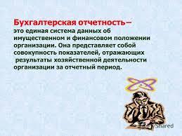Презентация на тему КУРСОВАЯ РАБОТА по дисциплине Бухгалтерская  2 Бухгалтерская отчетность