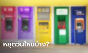 วันหยุดธนาคาร 2564 ธนาคารแห่งประเทศไทยประกาศแล้ว
