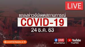 LIVE] แถลงสถานการณ์ COVID-19 โดย ศบค. และ สธ. (24 ธ. ค. 63) - YouTube