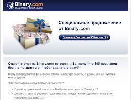 Бинарные опционы - бонусы за регистрацию и бездепозитные