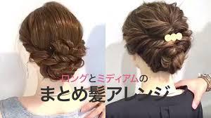 ロングミディアムのアップヘアアレンジまとめ髪でもう悩まない