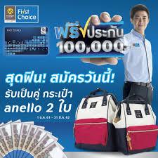 บัตรกรุงศรีเฟิร์สช้อยส์ แคร์ ??... - Krungsri First Choice