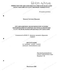 Диссертация на тему Организационно экономические основы  Диссертация и автореферат на тему Организационно экономические основы формирования и развития системы банковских услуг