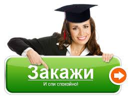 курсовую работу в Новосибирске Заказать курсовую работу в Новосибирске