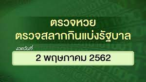 ตรวจหวย ตรวจสลากกินแบ่งรัฐบาล งวดวันที่ 2 พฤษภาคม 2562