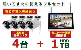 塚本 無線 防犯 カメラ