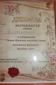 Колоскова Татьяна Николаевна Диплом участника конкурса Молодая семья Излучинска 2015 jpg 249 4 КБ