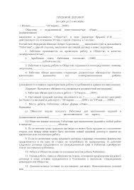 Трудовой договор статья по трудовому праву скачать бесплатно  Скачать документ