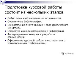 Презентация на тему Указания по написанию курсовой работы Цель  5 Подготовка курсовой работы