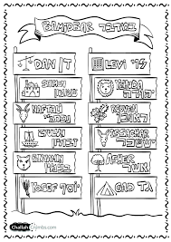 Jewish Coloring Pages Printable 4994 13991811