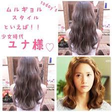 少女時代ユナ様のムルギョルヘア韓国と日本の髪型の違いも書いてみた