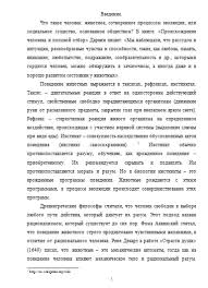 Биосоциальные основы поведения человека Рефераты Банк  Биосоциальные основы поведения человека 10 09 11