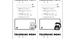 電話メモのテンプレート白黒 かわいいフリー素材集 いらすとや