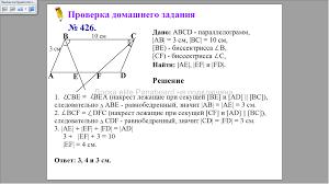 Урок по геометрии в классе на тему Подготовка к контрольной  Объявление темы урока целей Взаимопроверка геометрических