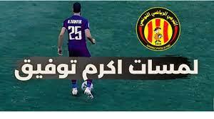 لمسات اكرم توفيق امام الترجي التونسي 2021 |Akram Tawfik vs EST Tunis 2021 -  YouTube