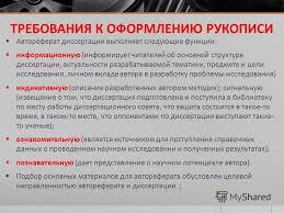 Презентация на тему Для аспирантов Оформление диссертации  10 ТРЕБОВАНИЯ