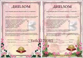 Свадебный диплом для поздравления невесты Шаблоны для Фотошопа  Свадебный диплом для поздравления невесты