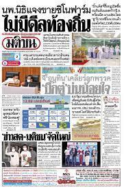 หน้า 1 หนังสือพิมพ์มติชนรายวัน ฉบับวันพุธที่ 2 มิถุนายน พ.ศ.2564