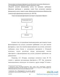 Использование конструкции факторинга для обеспечения исполнения   Использование конструкции факторинга для обеспечения исполнения обязательств и его государственное регулирование в рамках банковского права >