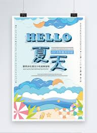 ホレ夏ポスターデザインイメージテンプレート Id 400240292prf画像
