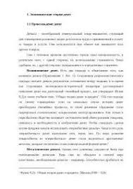 Денежная система РФ курсовая по финансам скачать бесплатно  Денежный рынок РФ курсовая 2011 по финансам скачать бесплатно деньги денежное обращение рынки