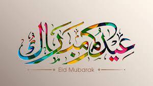 أجمل رسائل تهنئة عيد الفطر المبارك eid mubarak 2020 مع الاصدقاء والاقارب  لحلول العيد على الواتس والماسنجر - إقرأ نيوز