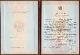 Бюро экспертиз автотранспорта и оценки недвижимости Дипломы и  Диплом о профессиональной подготовке по программе