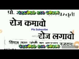 Roja Chart 2018 Videos Matching Kalyan Main Mumbai Fix Chart Free 15 8 2018
