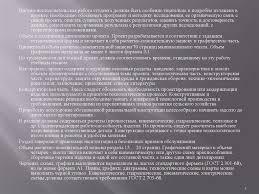 Требования к содержанию и оформлению конструкторской части  5