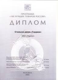 Награды Гардиан Входные стальные двери Гардиан в Санкт  Диплом 100 лучших товаров за двери 2005