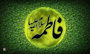 Image result for تصاویر مذهبی فاطمه الزهرا