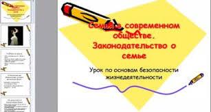 Презентация на тему Семья в современном обществе ОБЖ  Презентация на тему Семья в современном обществе