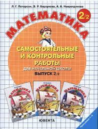 Математика Самостоятельные и контрольные работы для начальной  Петерсон