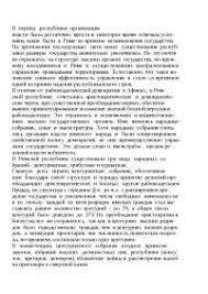 Приватизация реферат по истории скачать бесплатно государство  Государственный строй древнего Рима реферат по истории скачать бесплатно государство структура реформы империя Туллий собрание республики
