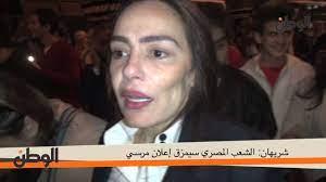 الوطن | شريهان: الشعب المصري سيمزق إعلان مرسي - YouTube
