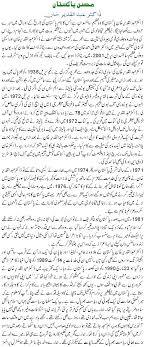 urdupoint network exclusive inter view dr abdul qadeer khan