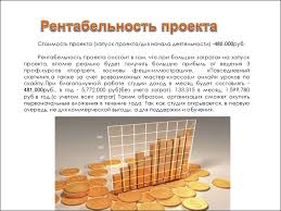 Курсовая работа Разработка бизнес плана презентация онлайн Рентабельность проекта состоит в том что при больших затратах на запуск проекта вполне реально будет получить большую прибыль от ведения 3