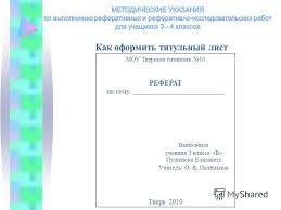 Презентация на тему Методические рекомендации по выполнению  19 МОУ Тверская гимназия 10 РЕФЕРАТ