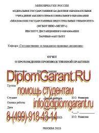 Отчет по практике по юриспруденции Производственная практика для МГИУ Отчет по производственной практике студента юриста МГИУ