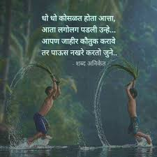 Pin By Disha Juvale On Shabd Life Quotes Marathi Quotes