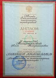 Репетитор английского языка Алла Владимировна диплом сертификаты  Алла Владимировна Сертифтикты
