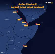 بعد إعلان نيتها بناء قواعد على البحر الأحمر.. هل تبني إثيوبيا الحبيسة  أسطولا لحماية سد النهضة؟  