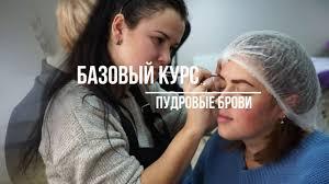 курсы татуажа перманентный макияж бровей