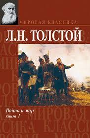 Толстой Лев Война и мир Книга скачать бесплатно книгу в  Толстой Лев Война и мир Книга 1 скачать бесплатно